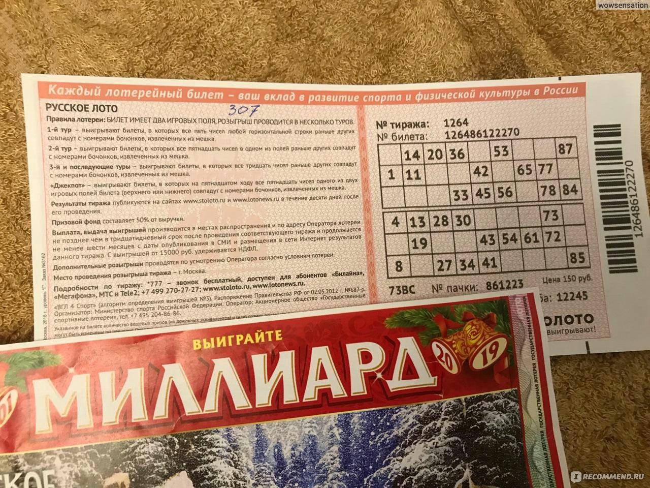 """Джекпоты в """"русское лото"""" фальшивые. могу доказать без сложных математ (2 фото): отзывы о лотерея «русское лото» - столото - первый независимый сайт отзывов россии"""