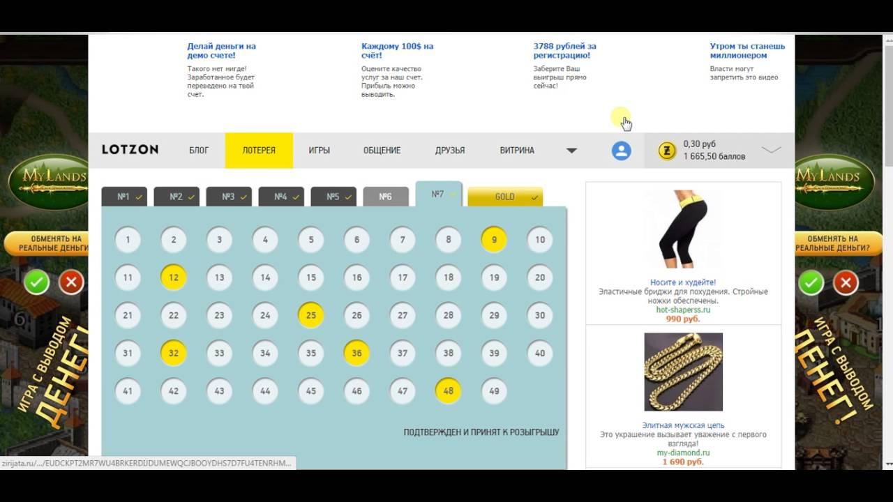 Сервисы быстрых лотерей между живыми людьми: как они работают и можно ли на них заработать + список проверенных сайтов быстрых лотерей с выводом денег
