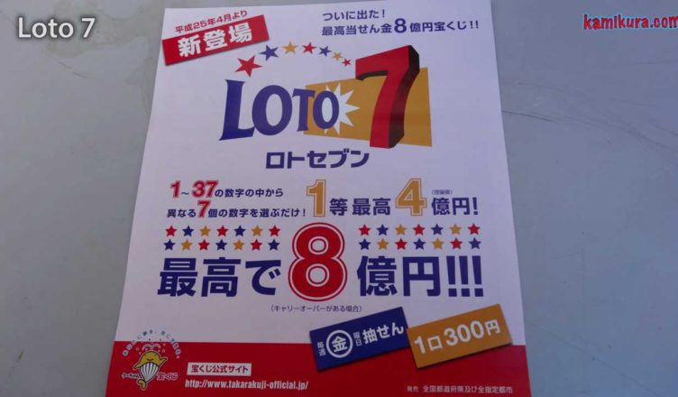 Loteria australiana de onça (7 do 45)