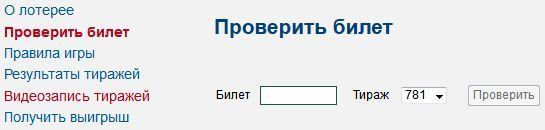 Результаты 409 тиража жилищная лотерея - проверить билеты