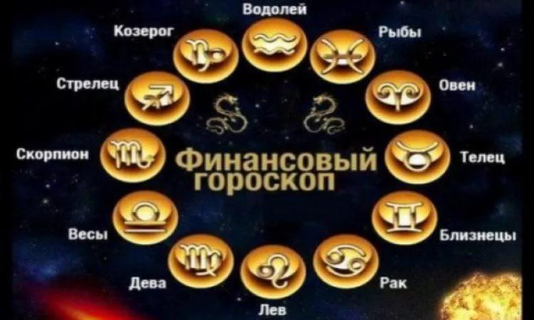 Каким знакам зодиака везет в деньгах