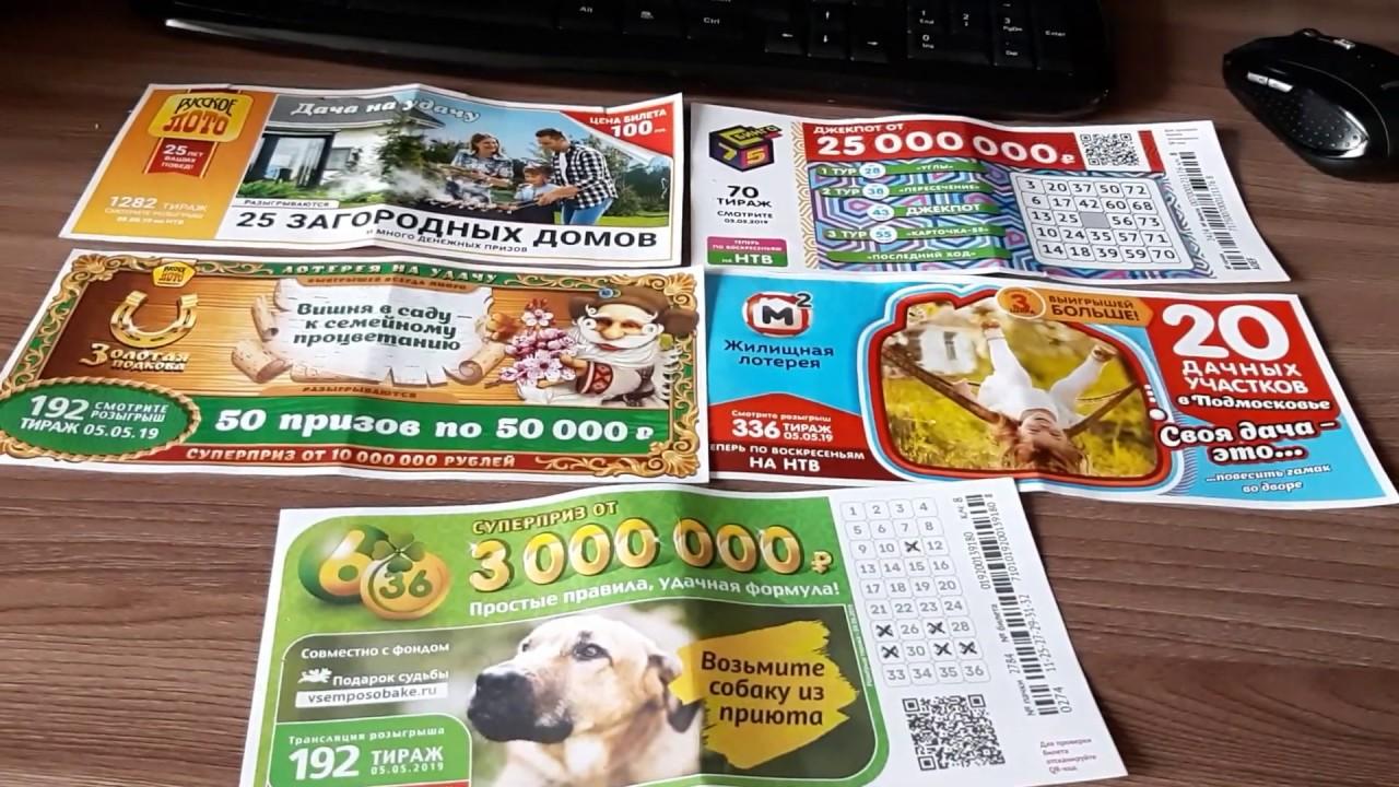 Лотерея, покер и ставки на спорт