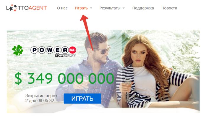 Мировые государственные лотереи на lotto agent