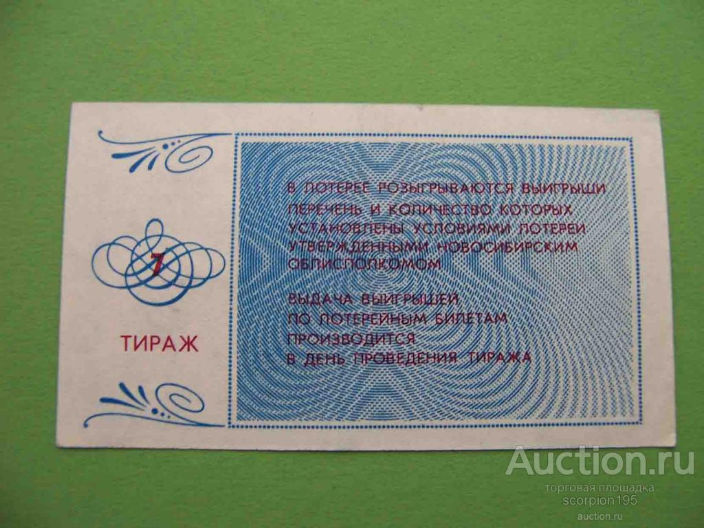Ставки - timelottery