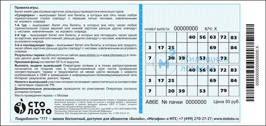Проверить билет русское лото | результаты 1348 тиража от столото