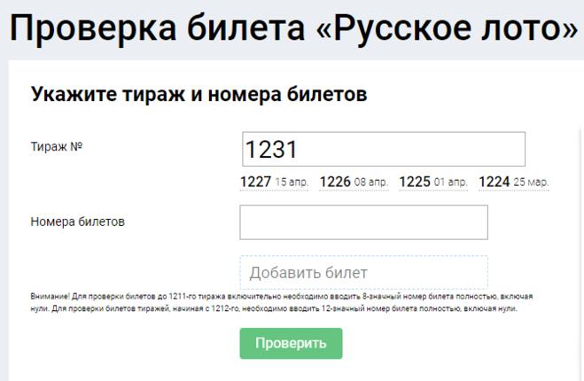 Проверить билет жилищной лотереи | результаты 409 тиража от столото