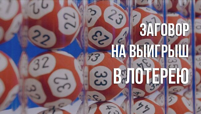 Американские лотереи из россии —как играть в лотереи сша через интернет | зарубежные лотереи