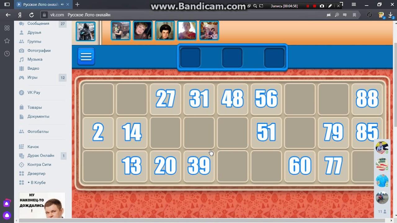 Русское лото - играть онлайн бесплатно в браузере