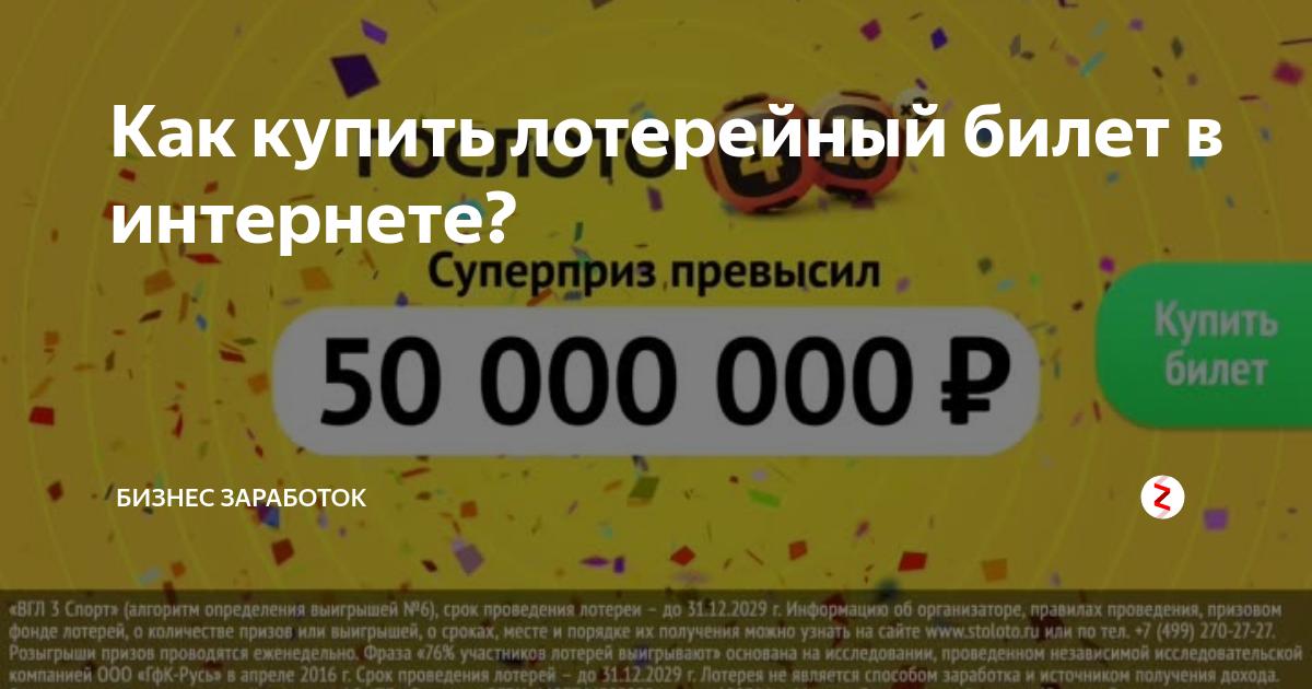 Как купить лотерейный билет через интернет онлайн