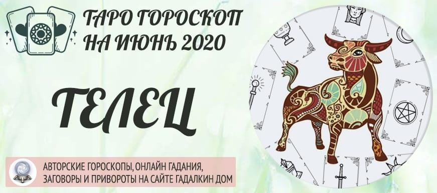Благоприятные дни для покупки лотерейных билетов в июне 2020 года