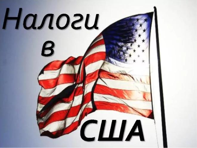 Налоги в сша и россии — сравнительная таблица. налоги в америке: особенности, ставки, для малого бизннеса.