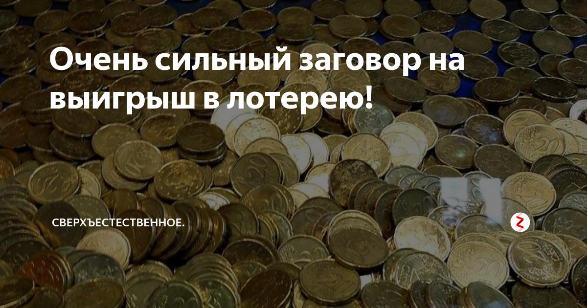 ᐉ амулет для выигрыша в лотерею который работает. какие заговоры на выигрыш в лотерею существуют ➡ klass511.ru