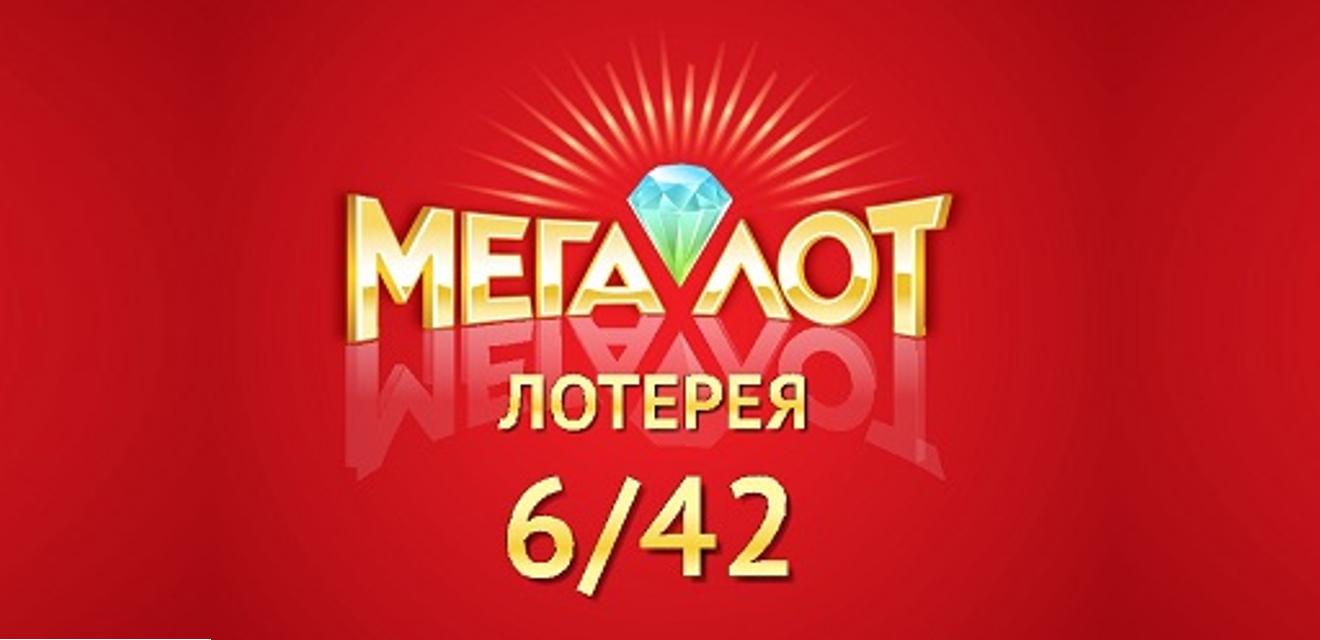 Megalot ucraniano - 100% Vale a pena tentar!