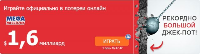 Мегамиллионы в россии