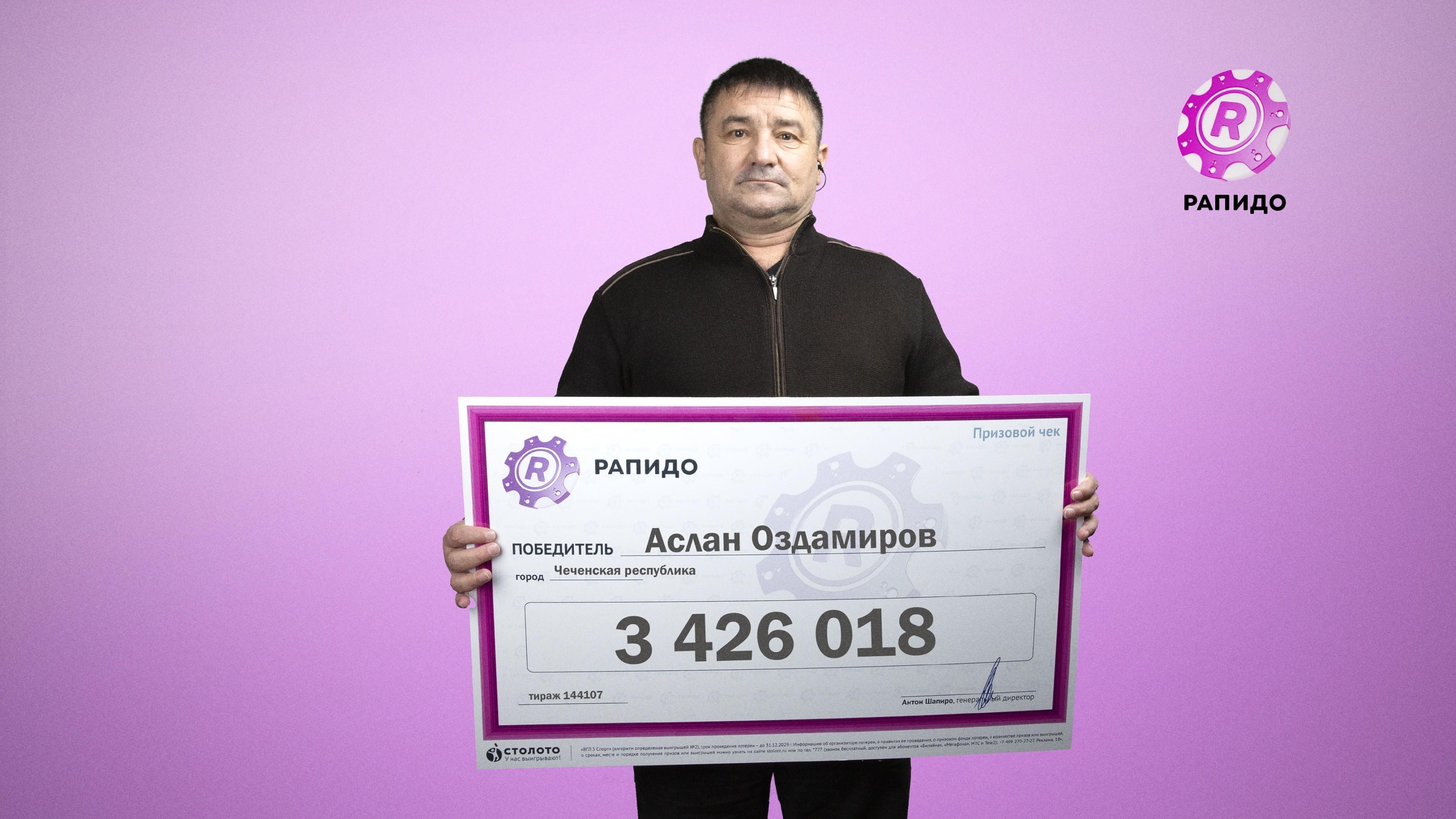 """Лотерея """"рапидо"""" – сотни победителей каждые 15 минут"""