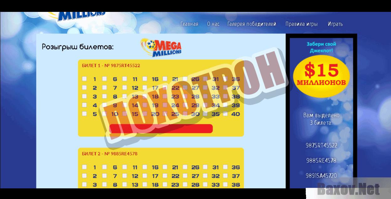 Американская лотерея mega millions