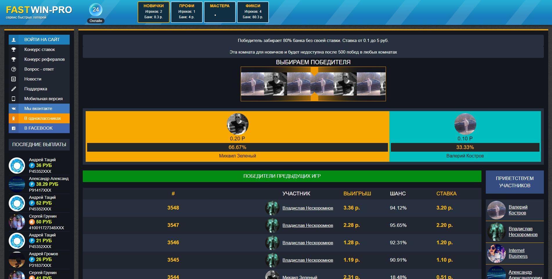 Battle - лучший сервис быстрых онлайн лотерей между реальными людьми, раздающий бонусы по 3-5 рублей каждый час | легкий-заработок