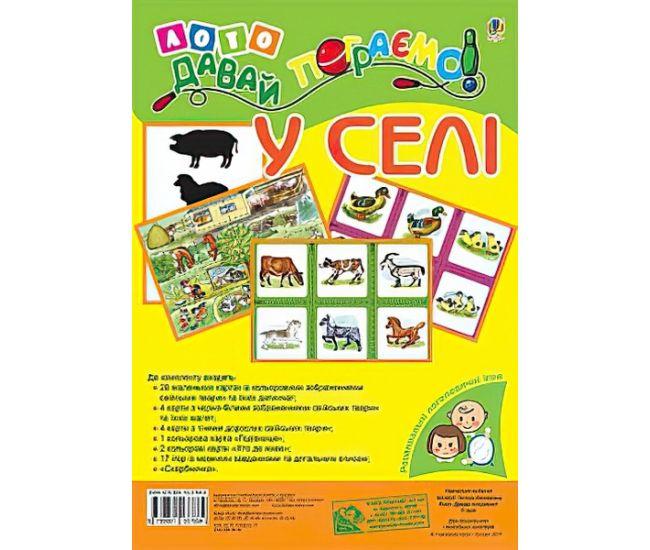 Сценарий литературного лото для учащихся младшего школьного возраста | контент-платформа pandia.ru