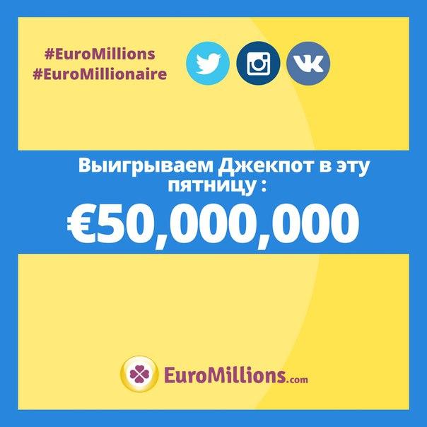 Результаты лотереи «евромиллионы» | тираж: 1347 | 18 августа 2020