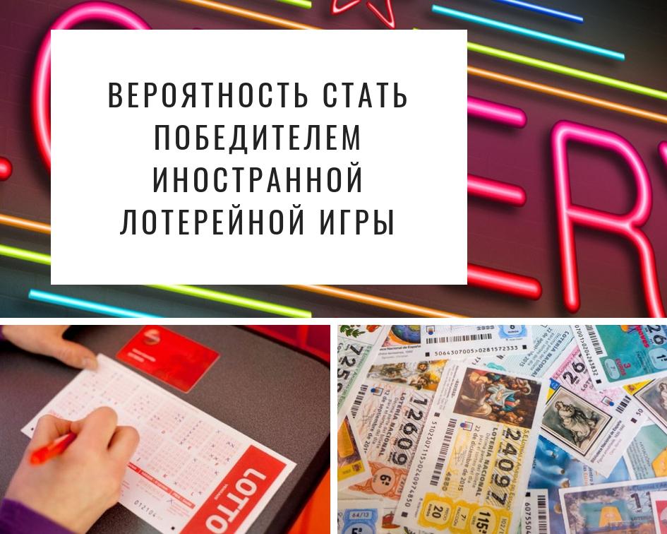 Лотерея bonoloto - как принять участие находясь в россии + инструкция | лотереи мира