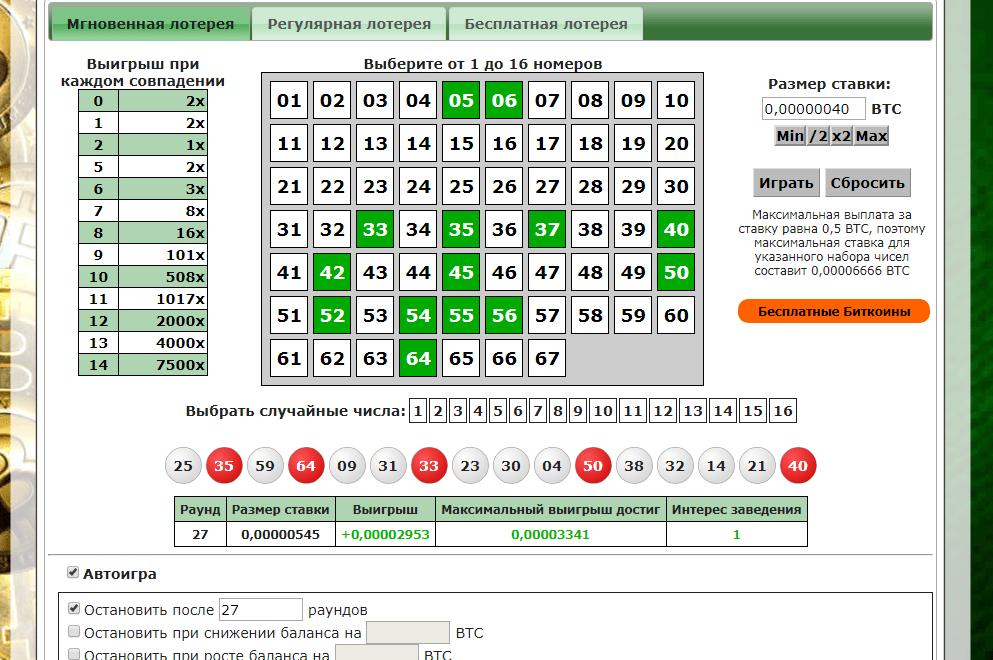 Тиражная лотерея «telebingo»