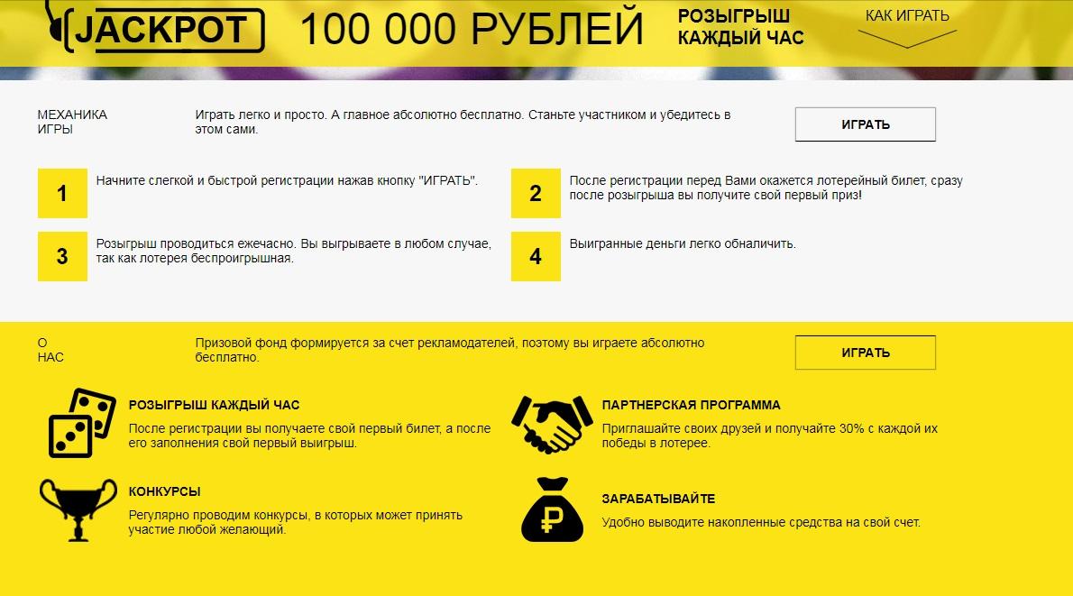 Бесплатная лотерея с реальным выводом денег - список сайтов