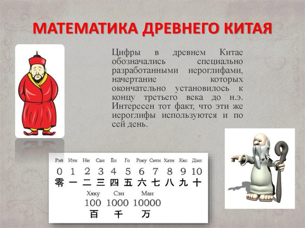 Китайская нумерология и значение цифр в китае