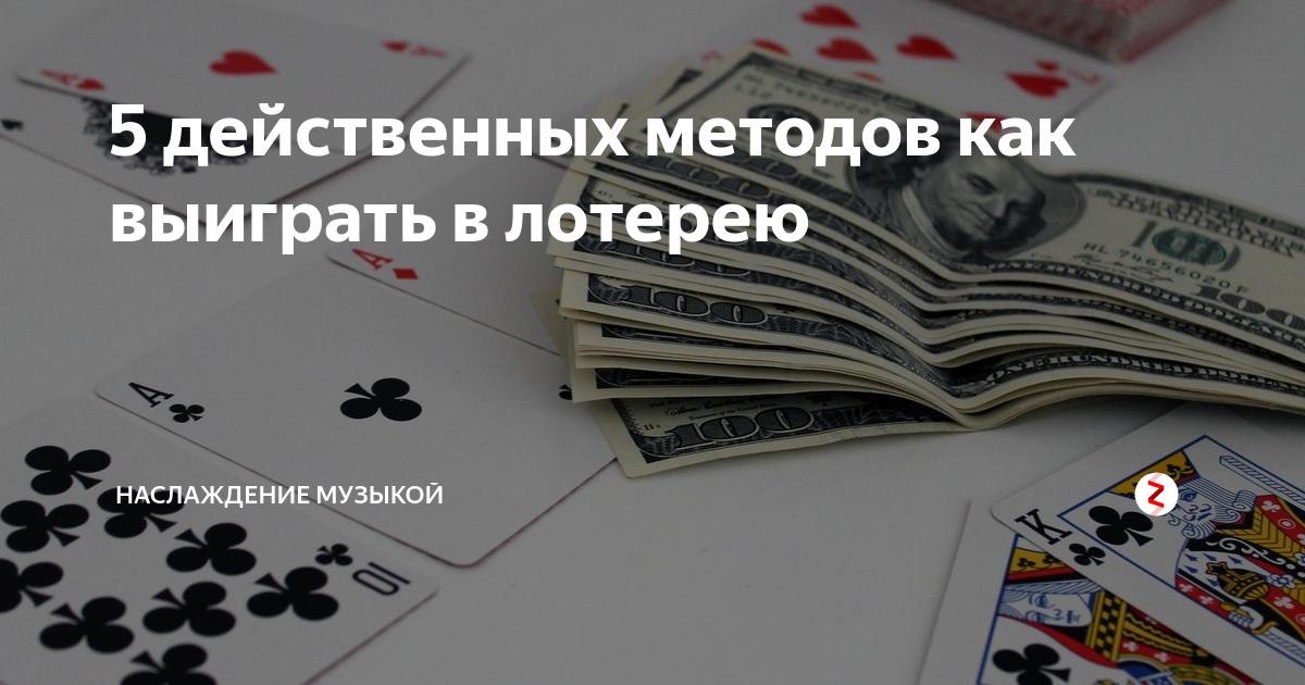 Как выиграть в лотерею? рабочие советы и самые крупные выигрыши в истории