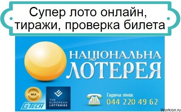 Украинская национальная лотерея - первый независимый сайт отзывов украины