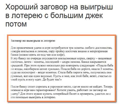 Заговоры самира на выигрыш билета: очень сильный шепоток на выигрыш • православный портал — моё небо
