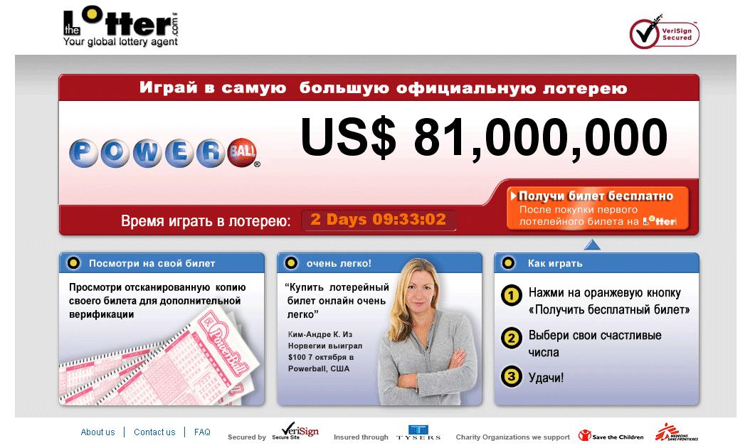 Бесплатная лотерея с реальным выводом денег