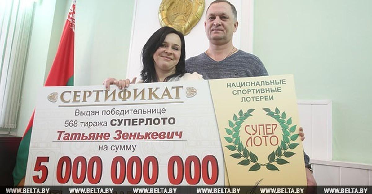 Самый большой выигрыш в лотерею в россии и мире за всю историю