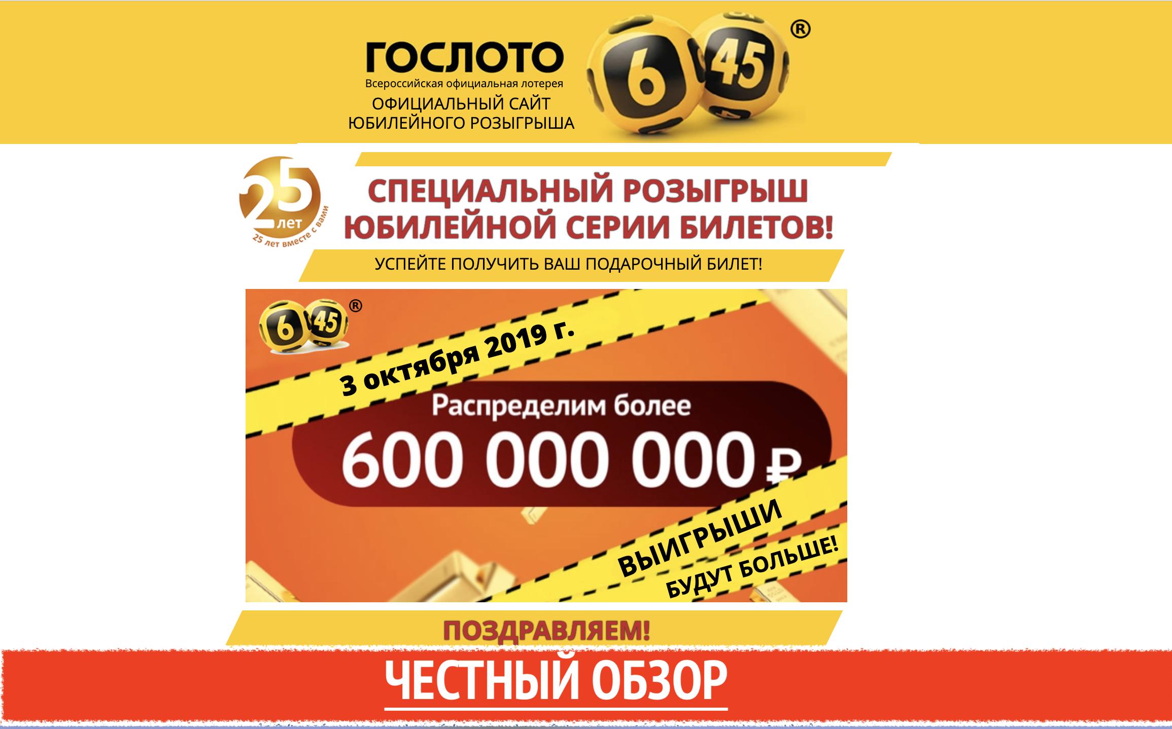 Австралийская лотерея oz lotto — правила + инструкция: как купить билет из россии