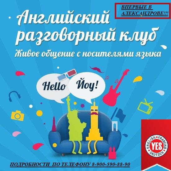 Как провести разговорный клуб для детей | skyteach