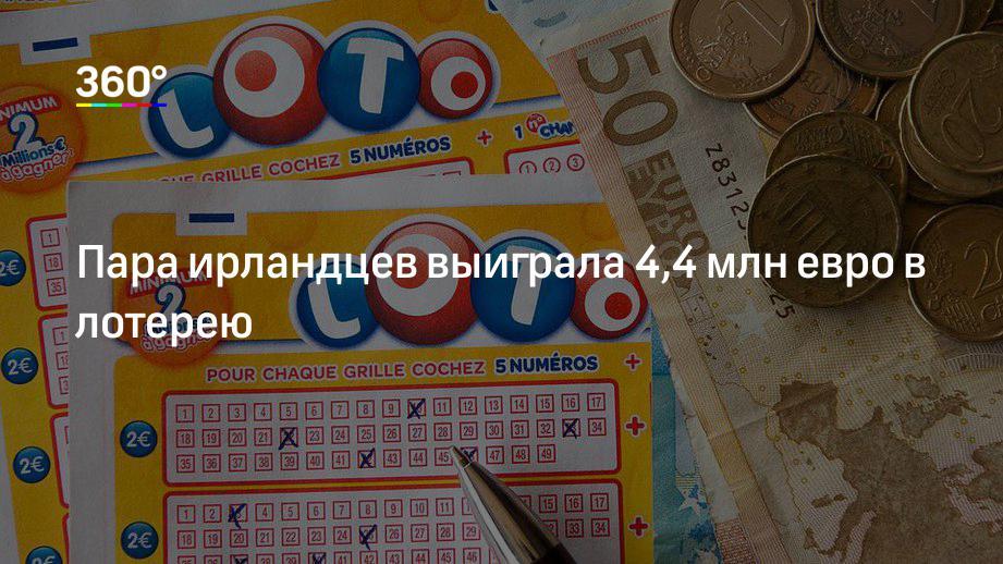 """Ооо """" евро-лото """", раменское, инн 5040111193, огрн 1115040010480 окпо 92732455 - реквизиты, отзывы, контакты, рейтинг."""