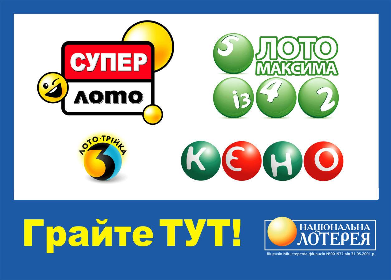 Национальная лотерея украины: супер лото и супер выигрыши | seiv.io