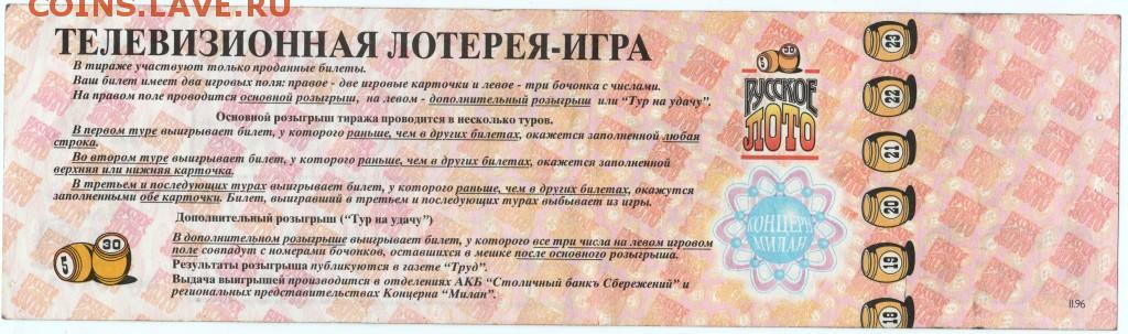 Лотереи