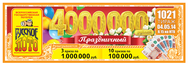 Самые популярные российские лотереи. где купить лотерейный билет