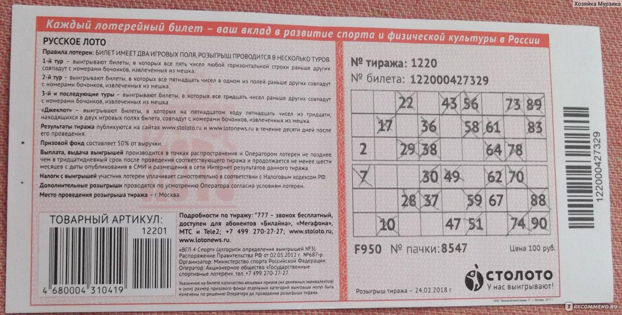Сколько стоит и где можно купить лотерейный билет?