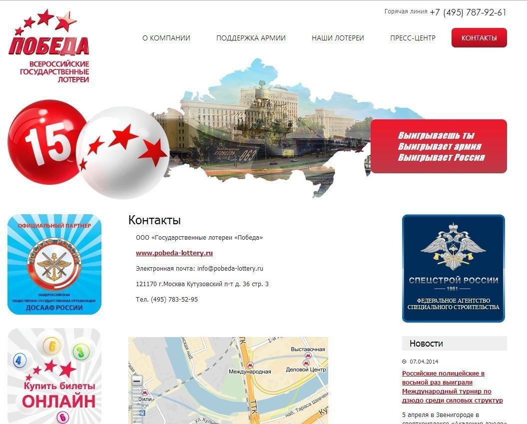 Гослото отзывы - бизнес - сайт отзывов из россии