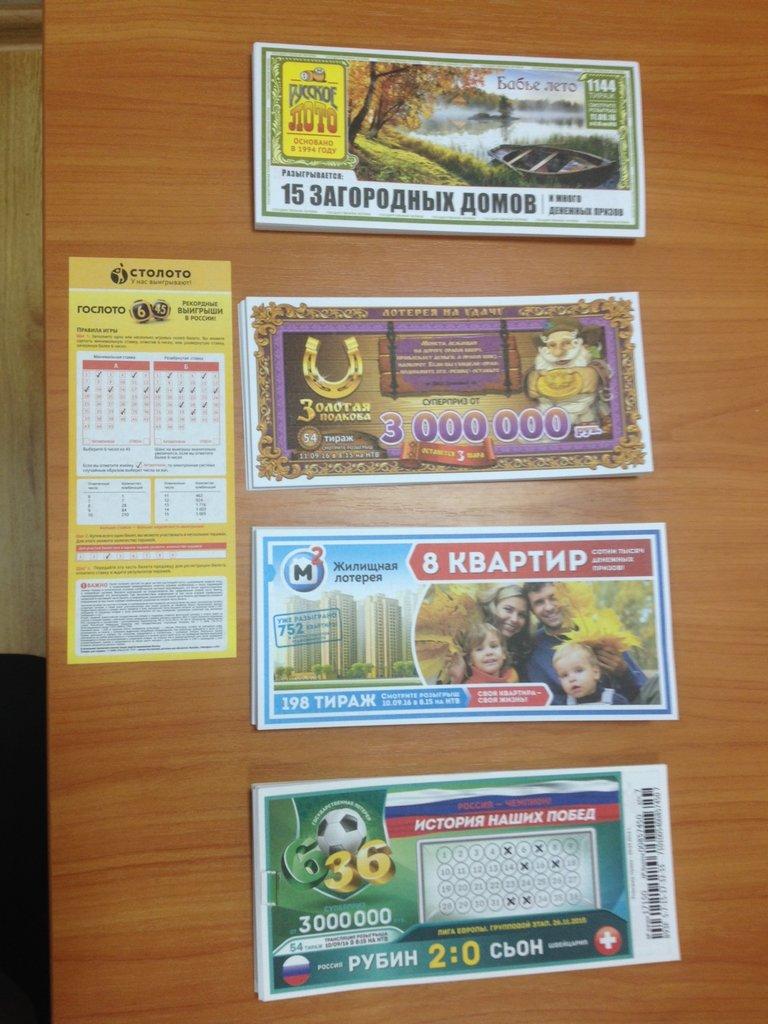 Тур лотереи, 5 букв, 4 буква «а», сканворд