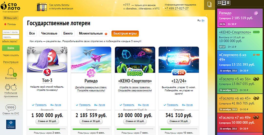 Таблицы быстрых лотерей - системы игры в лотереи