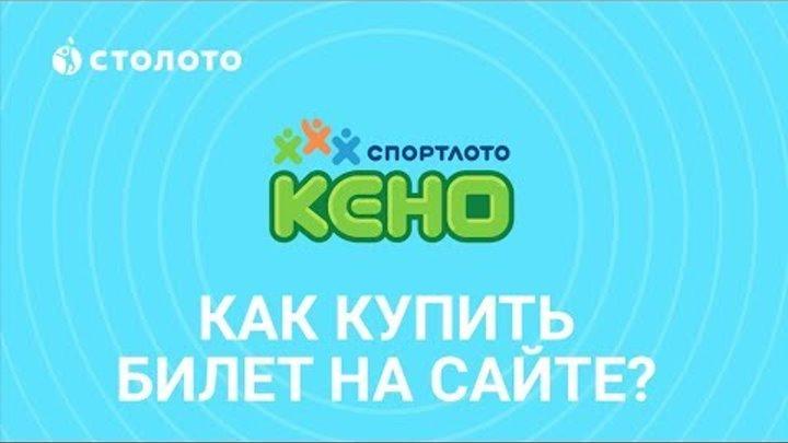 Лотерея кено-спортлото