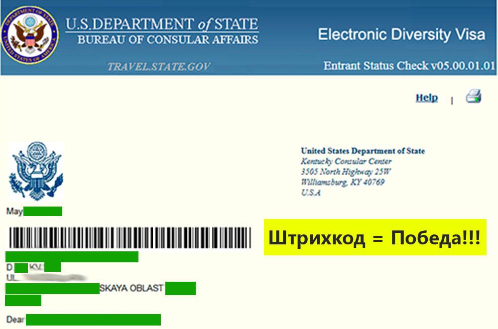 Лотерея грин карт — шанс для украинцев на иммиграцию в америку.
