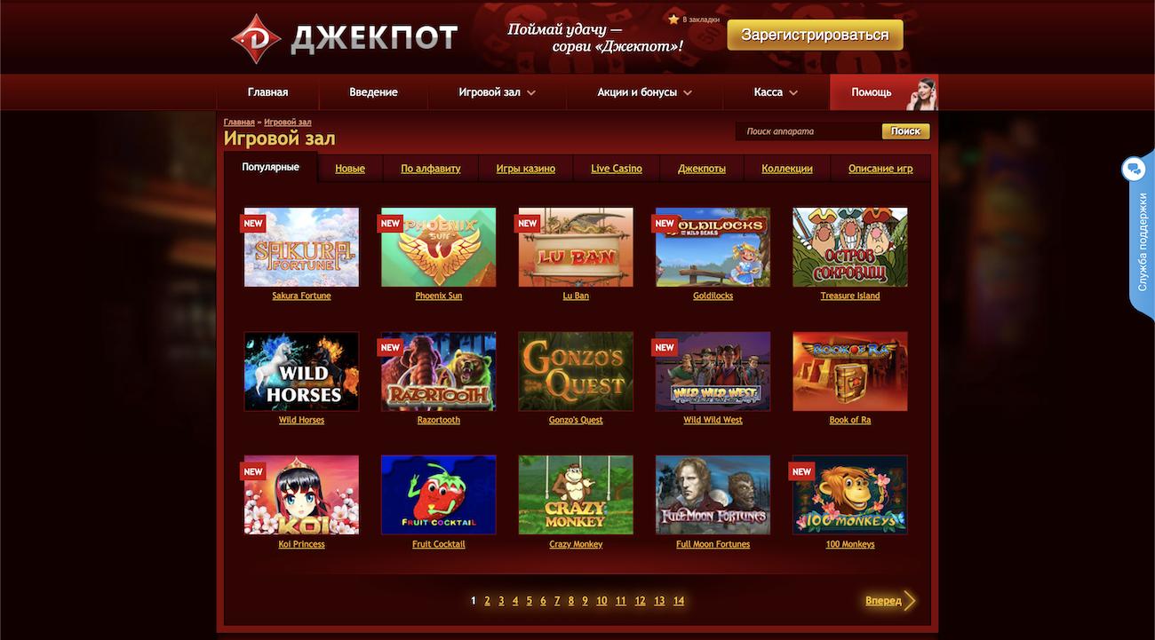 Казино jackpot casino - играть онлайн бесплатно, официальный сайт, скачать клиент