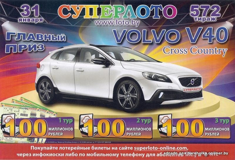 Суперлото - первый независимый сайт отзывов украины