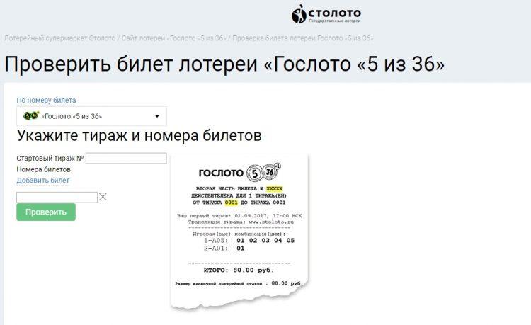 Русское лото проверить билет по номеру билета и тиражной таблице онлайн