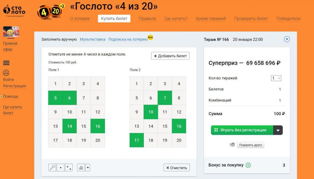 """Государственная """"жилищная лотерея"""" столото — правила + как купить билет через интернет"""