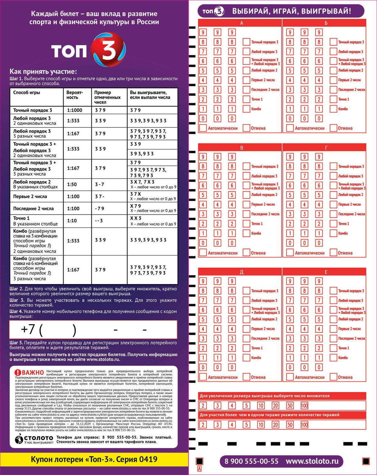 Лотерея топ-3 – купить лотерейные билеты топ-3 от официального сайта столото