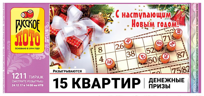 Русское лото 1288 тираж - проверить билет по номеру, результаты от 16.06.2019